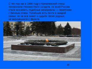 С тех пор какв 1966 году уКремлевской стены похоронили Неизвестного солдата