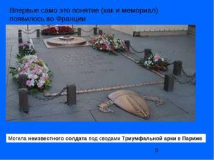 Впервые само это понятие (как и мемориал) появилось во Франции Могиланеизвес