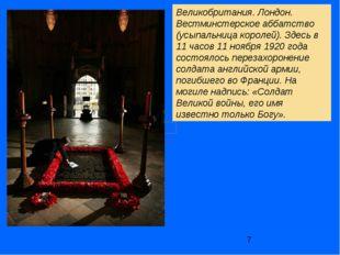 Великобритания. Лондон. Вестминстерское аббатство (усыпальница королей). Здес
