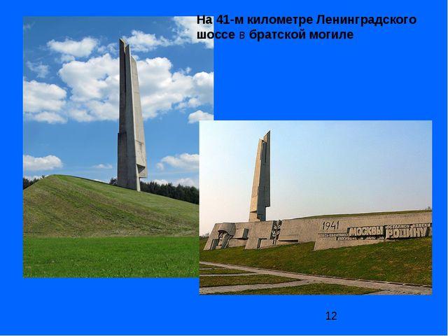 На41-мкилометреЛенинградского шоссевбратскоймогиле