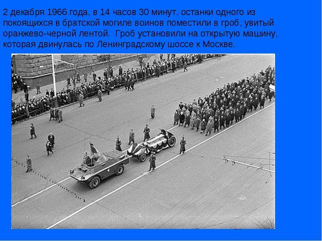 2 декабря 1966 года, в 14 часов 30 минут, останки одного из покоящихся в брат...