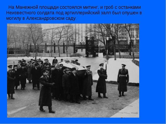 На Манежной площади состоялся митинг, и гроб с останками Неизвестного солдат...
