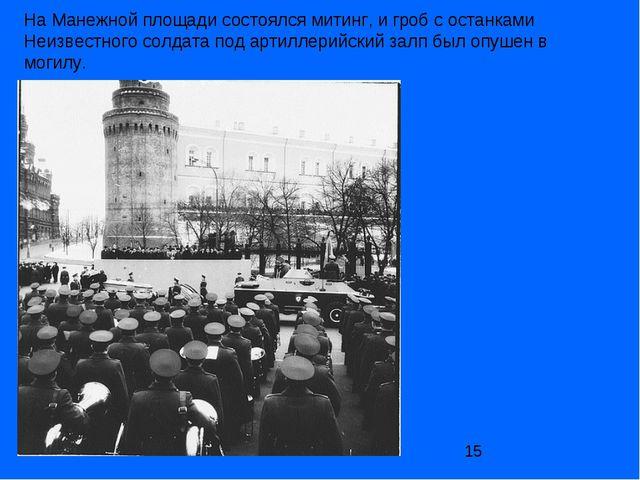 На Манежной площади состоялся митинг, и гроб с останками Неизвестного солдата...