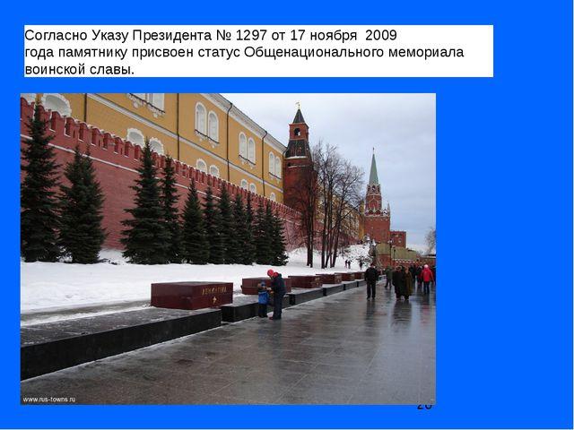 Согласно УказуПрезидента№1297 от17 ноября 2009 годапамятнику присвоен ст...
