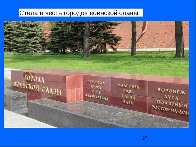 Стела в честь городов воинской славы.
