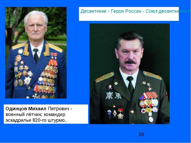 ОдинцовМихаилПетрович - военный лётчик; командир эскадрильи 820-го штурмо.....
