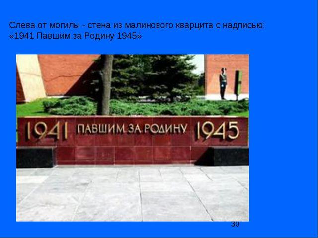 Слева от могилы- стена измалинового кварцитас надписью: «1941 Павшим за Ро...