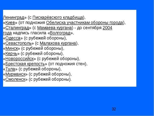 Ленинград» (сПискарёвского кладбища), «Киев» (от подножияОбелиска участник...