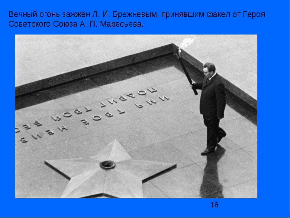 Вечный огоньзажжёнЛ.И.Брежневым, принявшим факел отГероя Советского Союз...