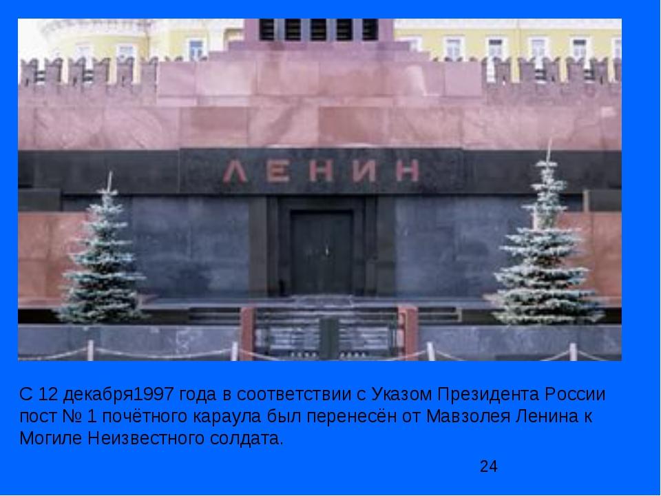 С12 декабря1997 годав соответствии сУказом Президента России пост №1почё...