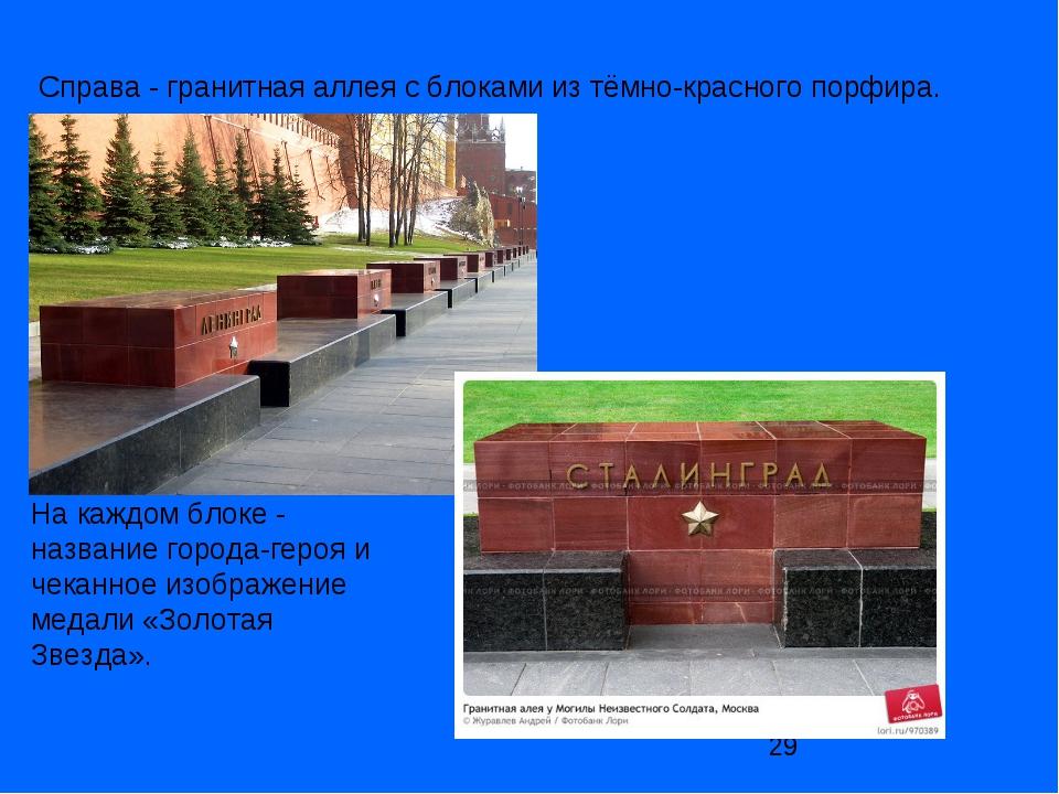 Справа- гранитная аллея с блоками из тёмно-красного порфира. На каждом блоке...