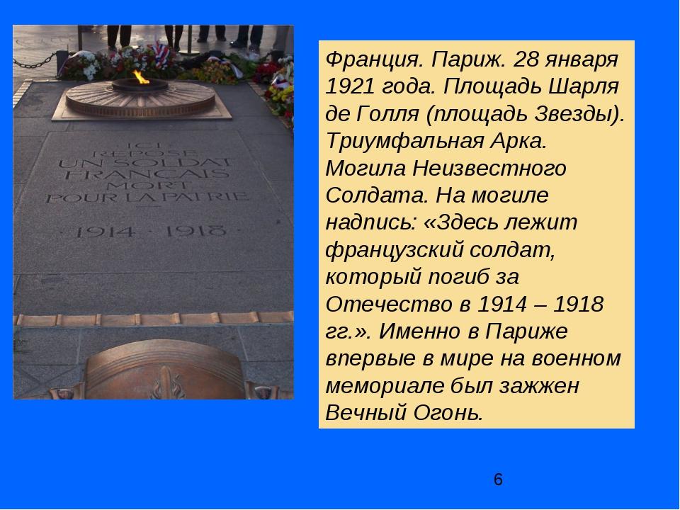 Франция. Париж. 28 января 1921 года. Площадь Шарля де Голля (площадь Звезды)....