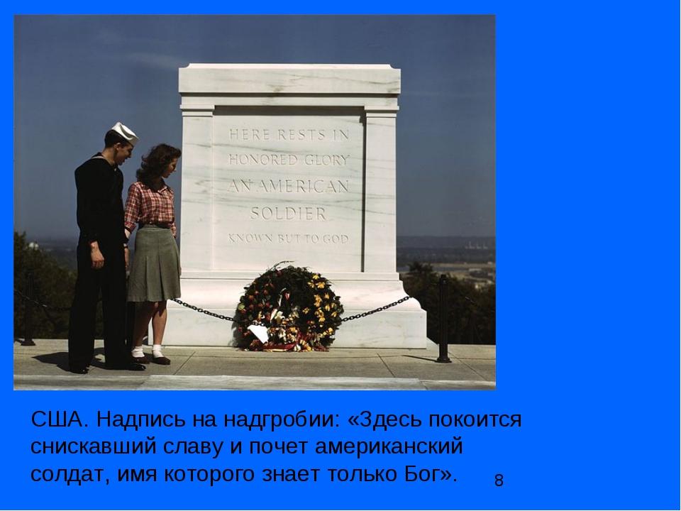 США. Надпись на надгробии: «Здесь покоится снискавший славу и почет американс...