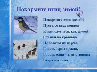 Покормите птиц зимой! Покормите птиц зимой! Пусть со всех концов К вам слетят