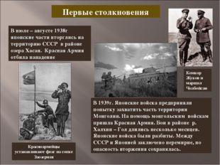 Первые столкновения В июле – августе 1938г японские части вторглись на террит