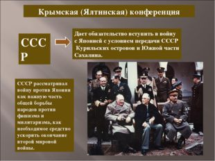 Крымская (Ялтинская) конференция СССР Дает обязательство вступить в войну с Я