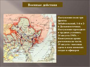 Военные действия Наступление вели три фронта: Забайкальский, 1-й и 2-й Дальне