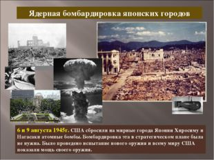 Ядерная бомбардировка японских городов 6 и 9 августа 1945г. США сбросили на м