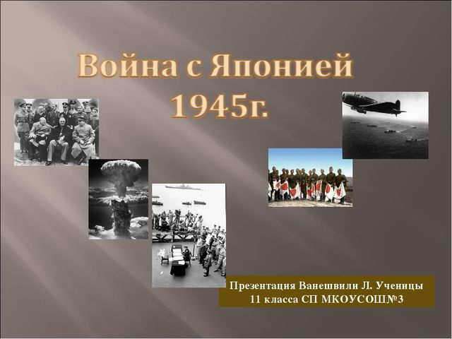 Презентация Ванешвили Л. Ученицы 11 класса СП МКОУСОШ№3