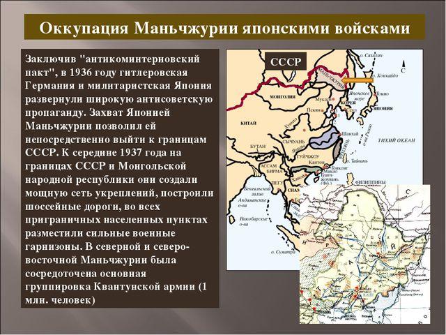 """Оккупация Маньчжурии японскими войсками Заключив """"антикоминтерновский пакт"""",..."""