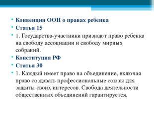 Конвенция ООН о правах ребенка Статья 15 1. Государства-участники признают пр