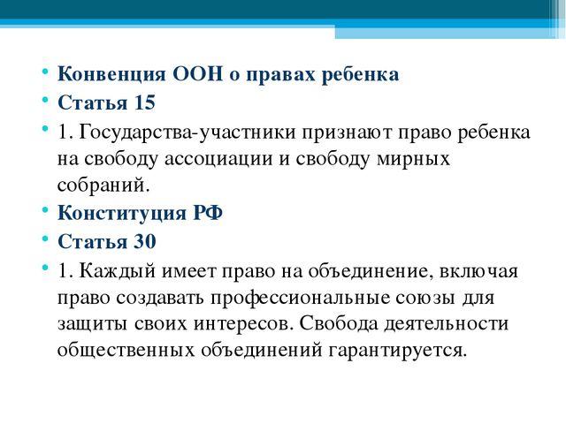 Конвенция ООН о правах ребенка Статья 15 1. Государства-участники признают пр...