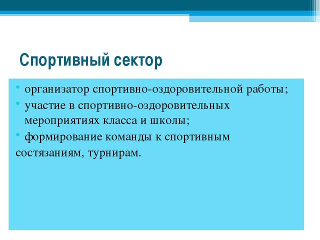 Спортивный сектор организатор спортивно-оздоровительной работы; участие в спо...