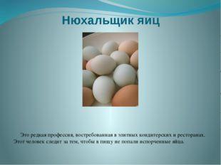 Нюхальщик яиц Это редкая профессия, востребованная в элитных кондитерских и р