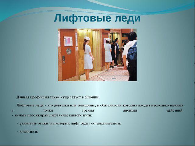 Лифтовые леди Данная профессия также существует в Японии. Лифтовые леди - это...