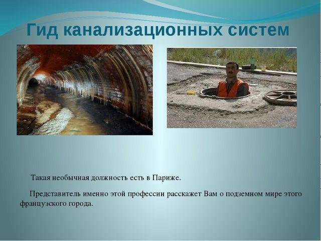 Гид канализационных систем Такая необычная должность есть в Париже. Представи...