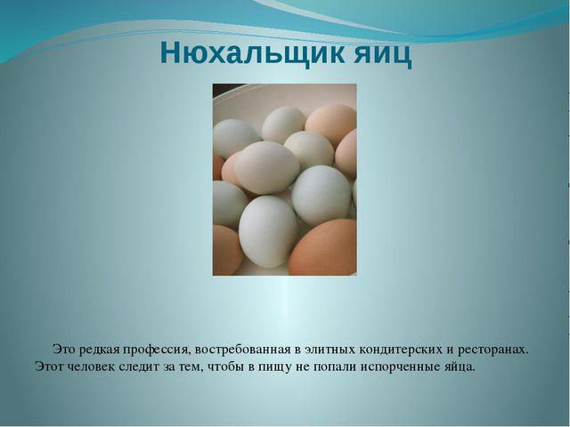 Нюхальщик яиц Это редкая профессия, востребованная в элитных кондитерских и р...