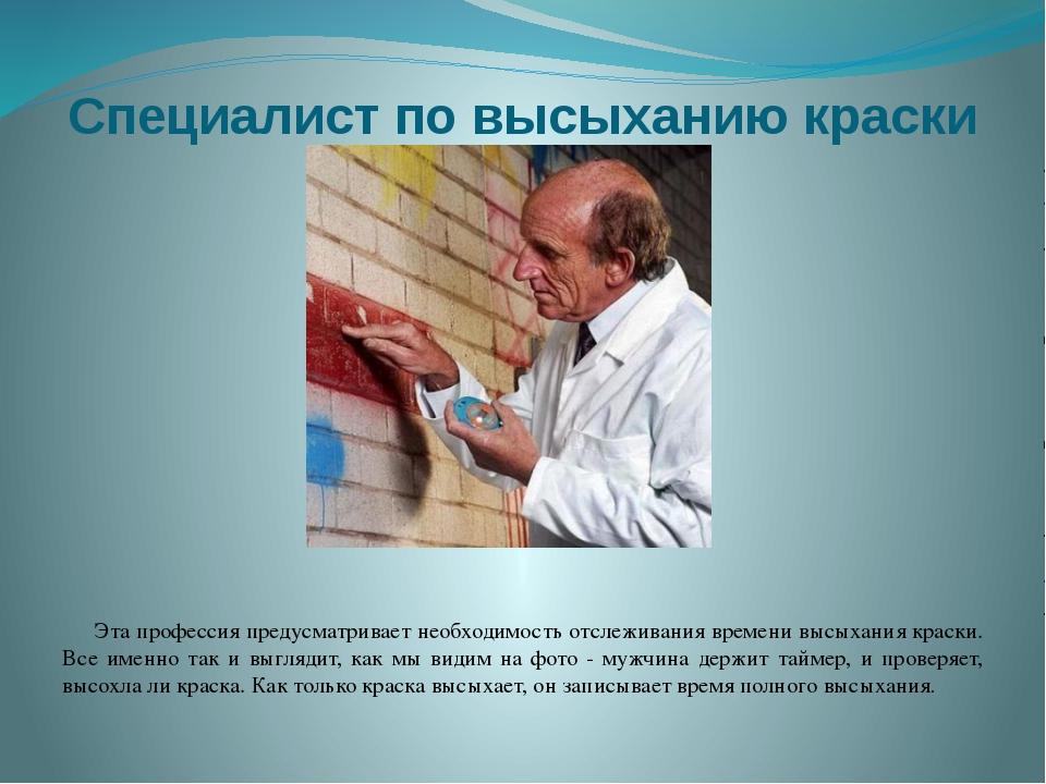 Специалист по высыханию краски Эта профессия предусматривает необходимость от...