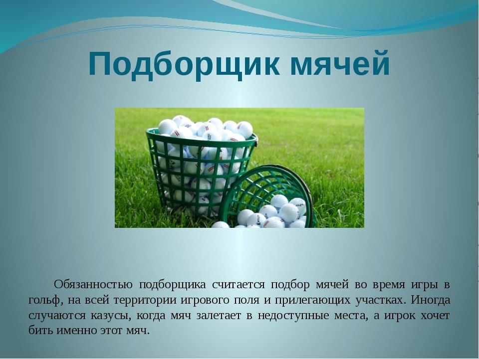 Подборщик мячей Обязанностью подборщика считается подбор мячей во время игры...