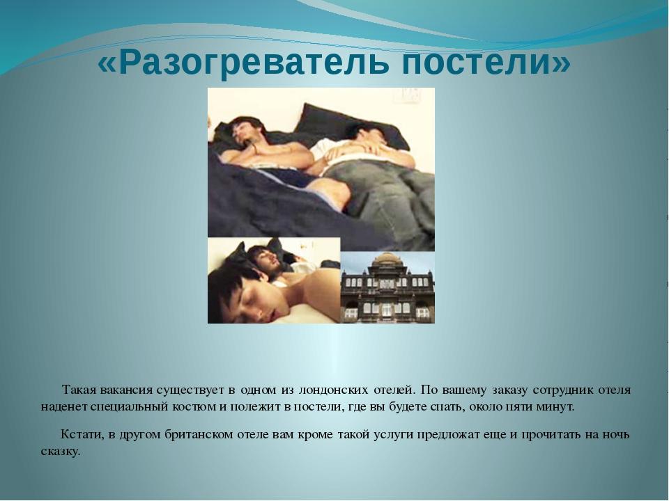 «Разогреватель постели» Такая вакансия существует в одном из лондонских отеле...