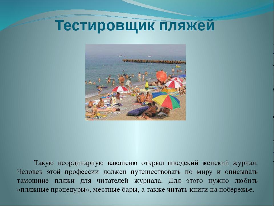 Тестировщик пляжей Такую неординарную вакансию открыл шведский женский журнал...