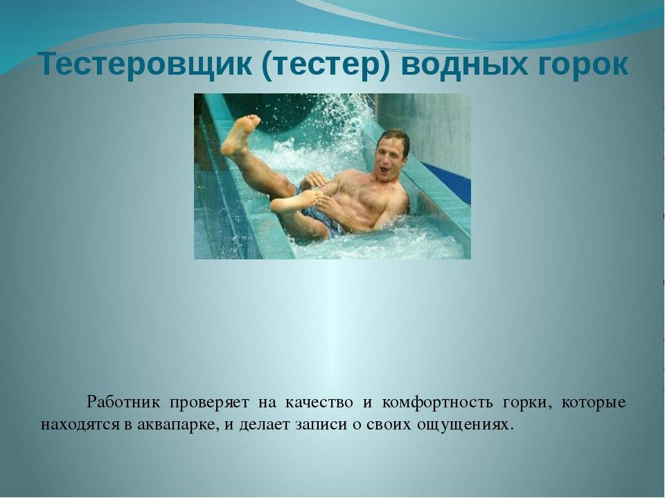 Тестеровщик (тестер) водных горок Работник проверяет на качество и комфортнос...