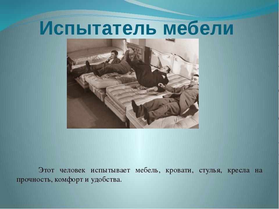 Испытатель мебели Этот человек испытывает мебель, кровати, стулья, кресла на...