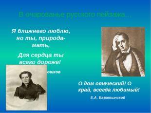 В очарованье русского пейзажа… Я ближнего люблю, но ты, природа-мать, Для сер