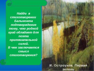 Константин Дмитриевич Бальмонт И. Остроухов. Первая зелень Найди в стихотвор