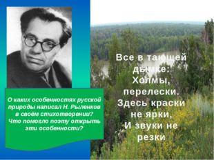 Николай Иванович Рыленков Все в тающей дымке: Холмы, перелески. Здесь краски