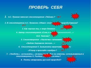 ПРОВЕРЬ СЕБЯ 1. А.С. Пушкин написал стихотворение «Пейзаж»? НЕТ 2. В стихотво