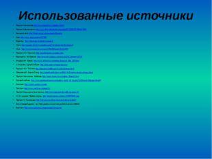 Использованные источники Портрет Батюшкова http://www.batushkov.ru/gallery.sh