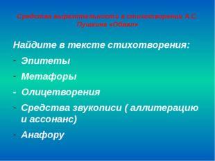 Средства выразительности в стихотворении А.С. Пушкина «Обвал» Найдите в текст