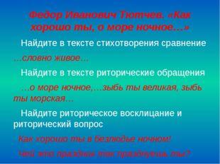 Федор Иванович Тютчев. «Как хорошо ты, о море ночное…» Найдите в тексте стихо
