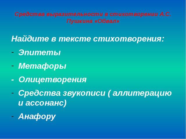 Средства выразительности в стихотворении А.С. Пушкина «Обвал» Найдите в текст...