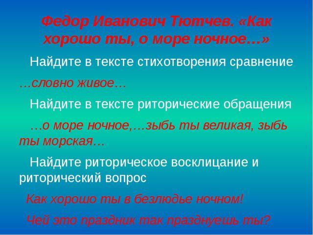Федор Иванович Тютчев. «Как хорошо ты, о море ночное…» Найдите в тексте стихо...