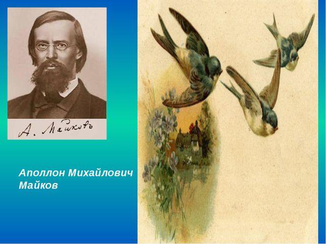 Аполлон Михайлович Майков