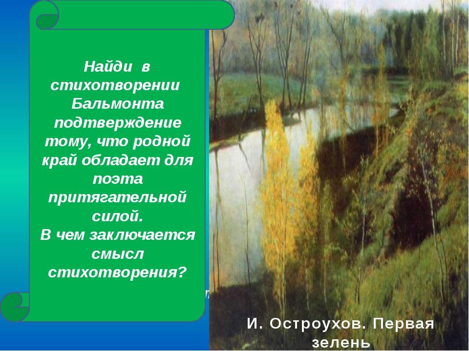 Константин Дмитриевич Бальмонт И. Остроухов. Первая зелень Найди в стихотвор...