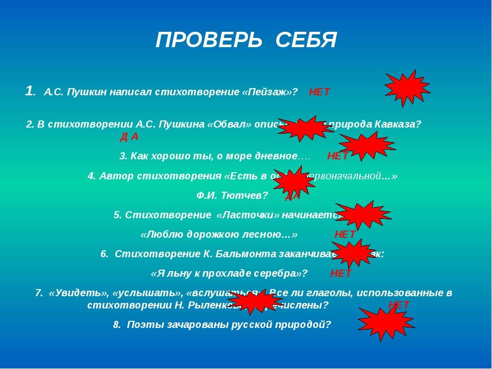 ПРОВЕРЬ СЕБЯ 1. А.С. Пушкин написал стихотворение «Пейзаж»? НЕТ 2. В стихотво...