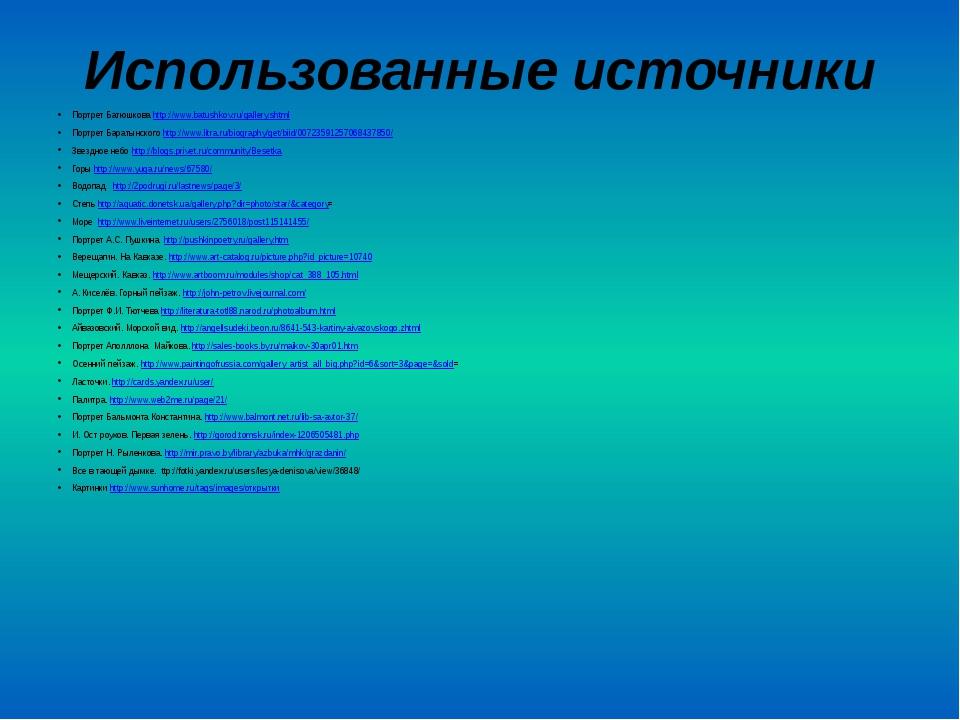 Использованные источники Портрет Батюшкова http://www.batushkov.ru/gallery.sh...
